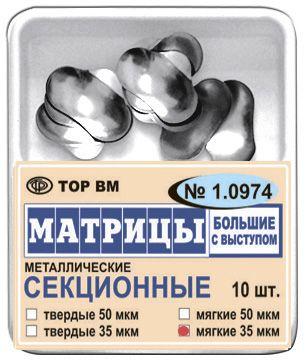 Матрицы ТОР ВМ контурные секционные металлические большие с выступом твердые, 35мкм, 10шт