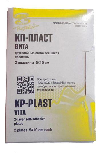 КП-Пласт Вита с биоксидантным комплексом 2шт 5x10см
