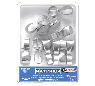 Матрицы ТОР ВМ  контурные металлические с фиксирующим устройством для моляров, форма 2